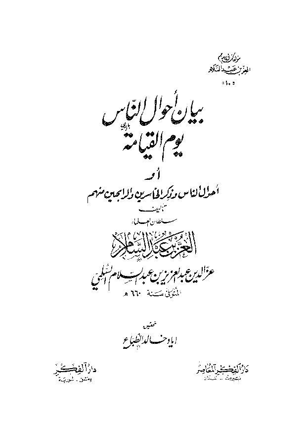 مكتبة العز بن عبد السلام